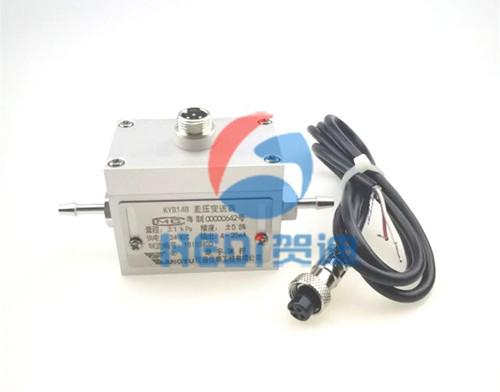 KYB14本安防爆型微差压变送器
