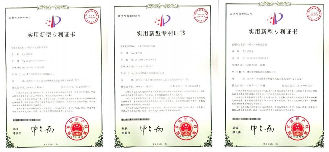 数字易胜博首页易胜博官网在线实用型专利证书